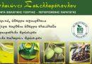 Βιολογικό ελαιόλαδο «ARMONIA»