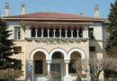 Ιωάννινα - Δημαρχιακό Μέγαρο