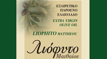 LIOPHITO MATTHEOU